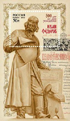 Фильм Иван Федоров 1991